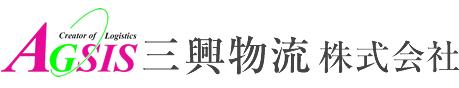 三興物流株式会社
