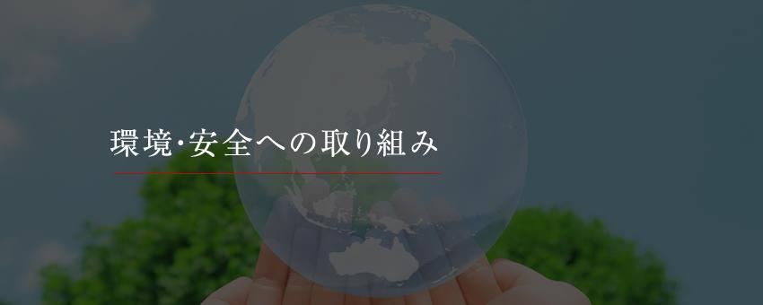 環境・安全への取り組み